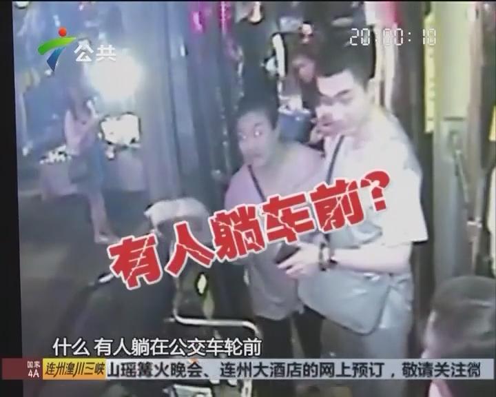 公交车路遇碰瓷党 司乘合力将其吓跑