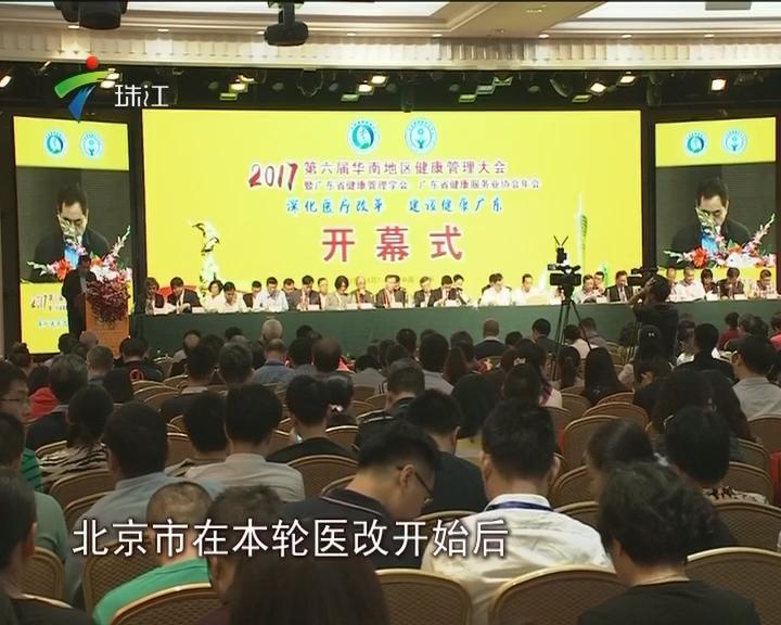 """粤公立医院改革:取消药品加成后要""""四降五升"""""""