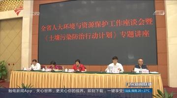广东:加强人大对环保督察反馈意见整改落实工作的监督