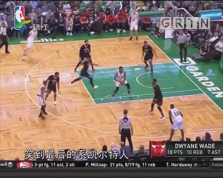 NBA:凯尔特人末节发力 主场胜公牛