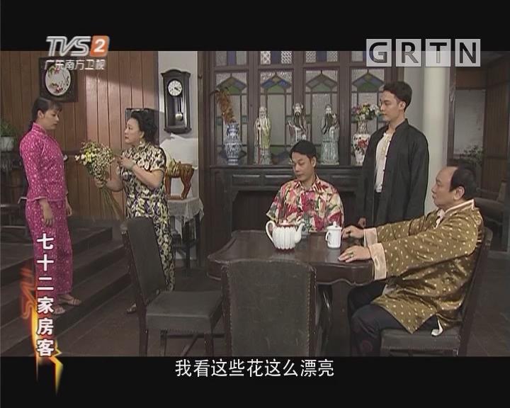 20170429《七十二家房客》误招虎狼婿(二)