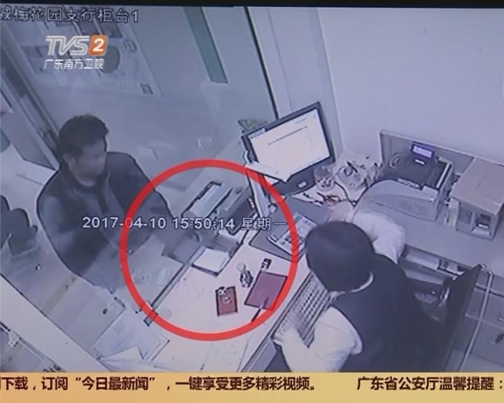 广州白云区:男子递纸条打劫银行 柜员机智应对