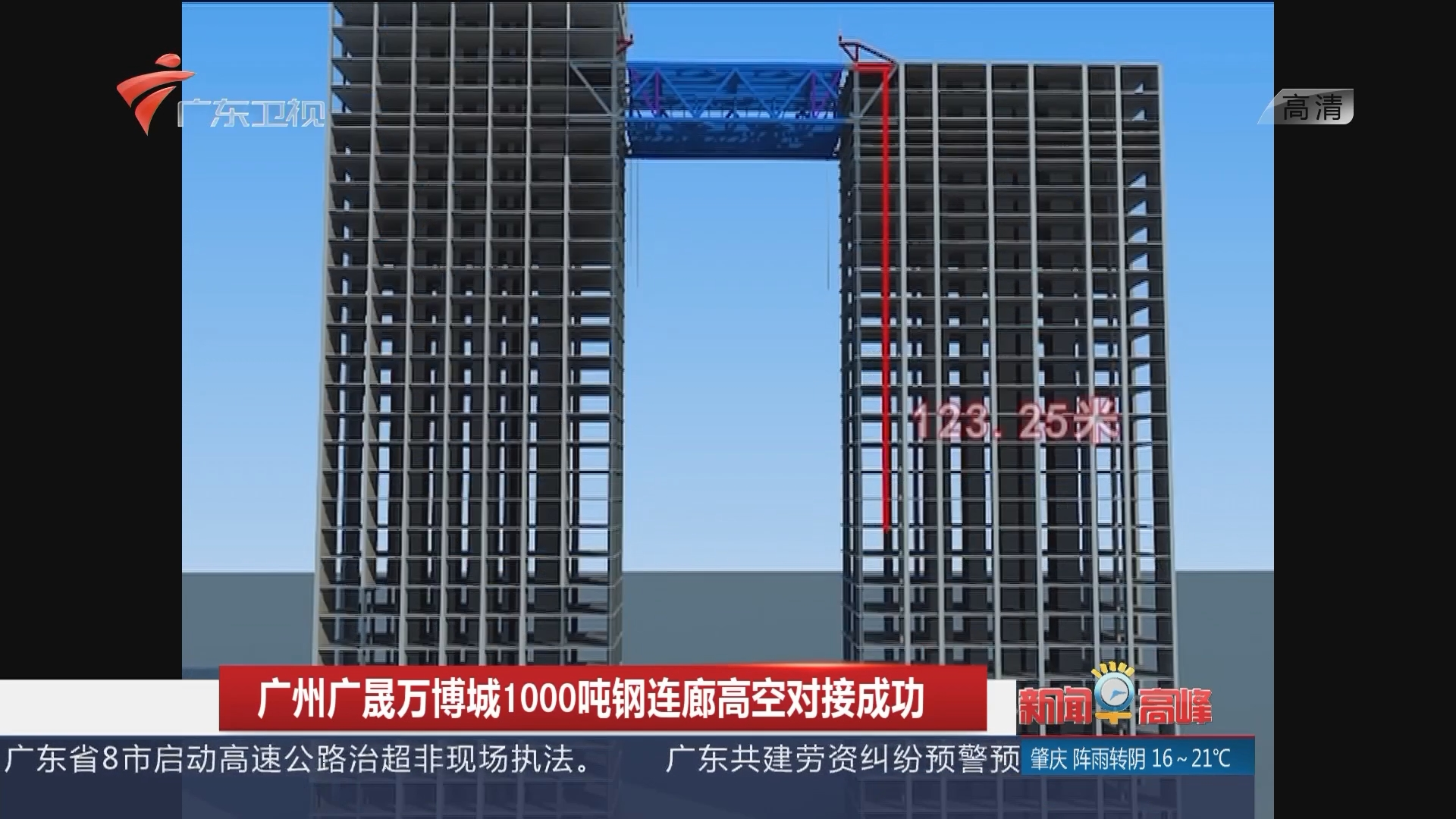 广州广晟万博城1000吨钢连廊高空对接成功