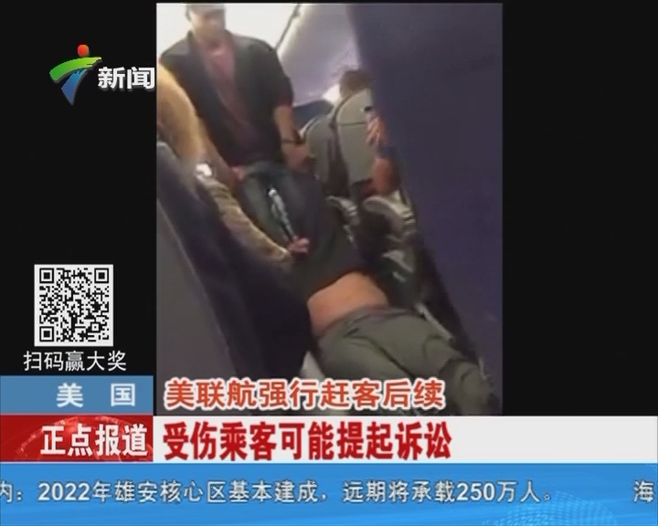 美国:美联航强行赶客后续 受伤乘客可能提诉讼