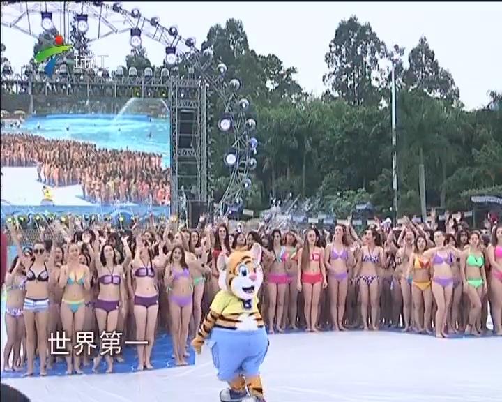 """广州:万人比基尼 开启清凉""""夏""""水礼"""