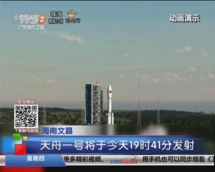 海南文昌:天舟一号将于今天19时41分发射