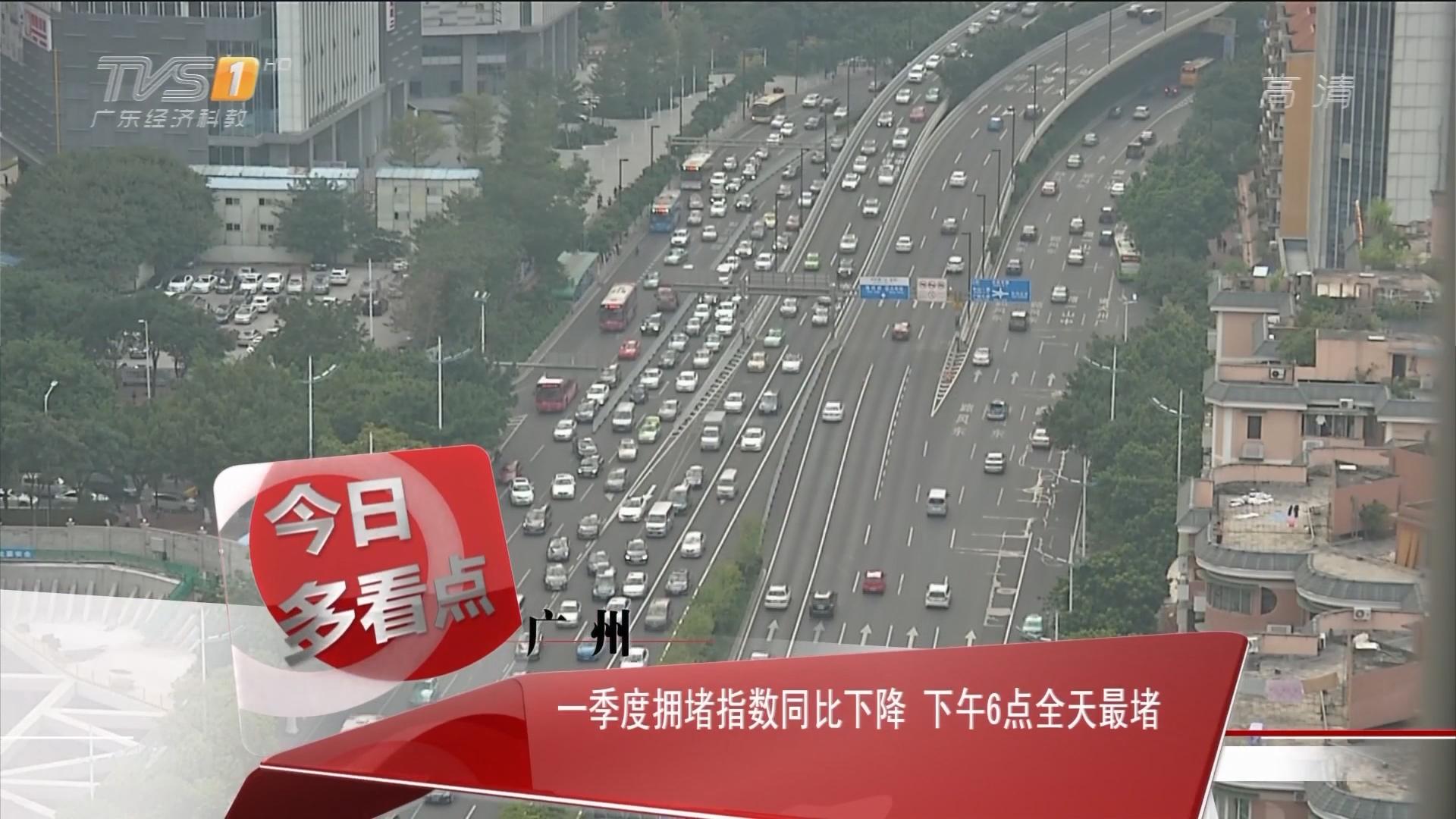 广州:一季度拥堵指数同比下降 下午6点全天最堵