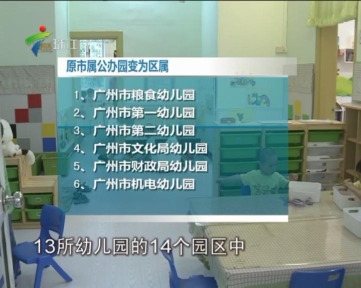 广州多区发布公办幼儿园招生方案
