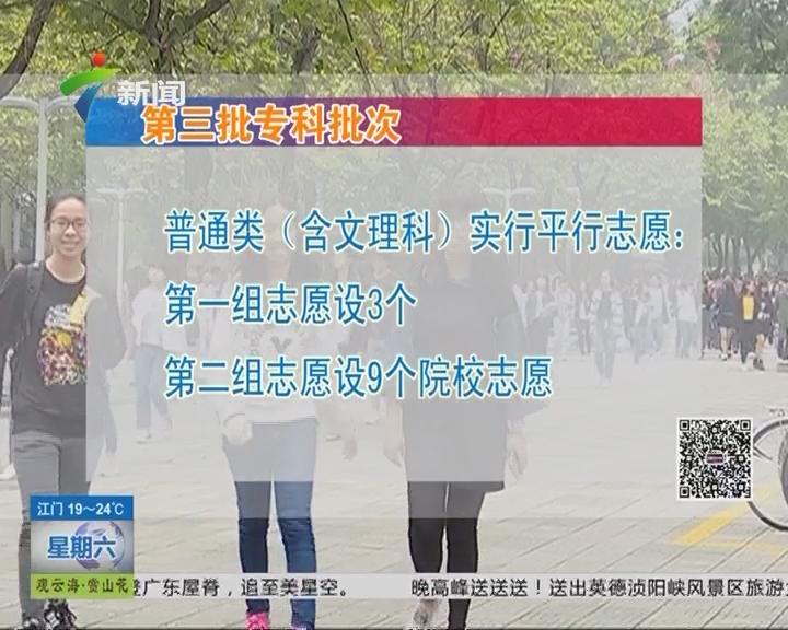 广东:今年起广东三A三B录取批次合并