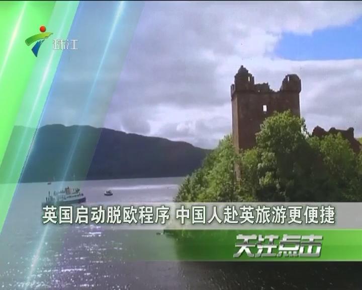 英国启动脱欧程序 中国人赴英旅游更便捷