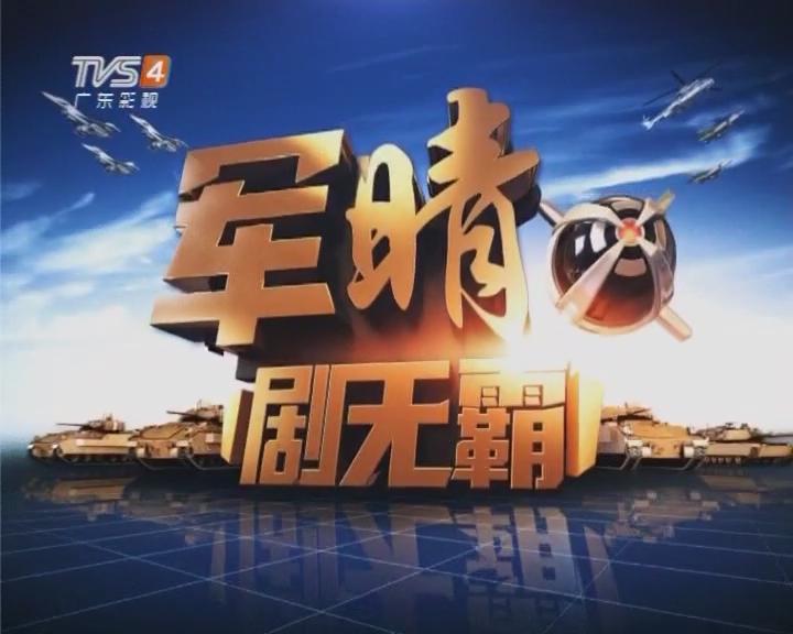 20170424《军晴剧无霸》超级战事:中国第三艘航母会用电磁弹射吗?
