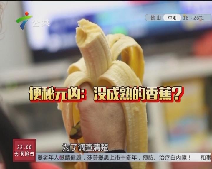 20170414《生活调查团》吃香蕉使便秘更严重?