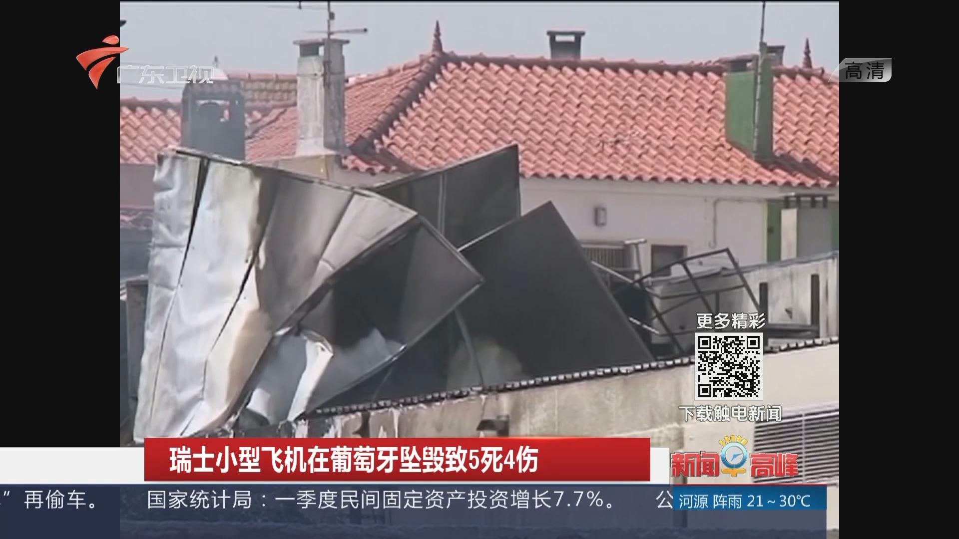瑞士小型飞机在葡萄牙坠毁致5死4伤