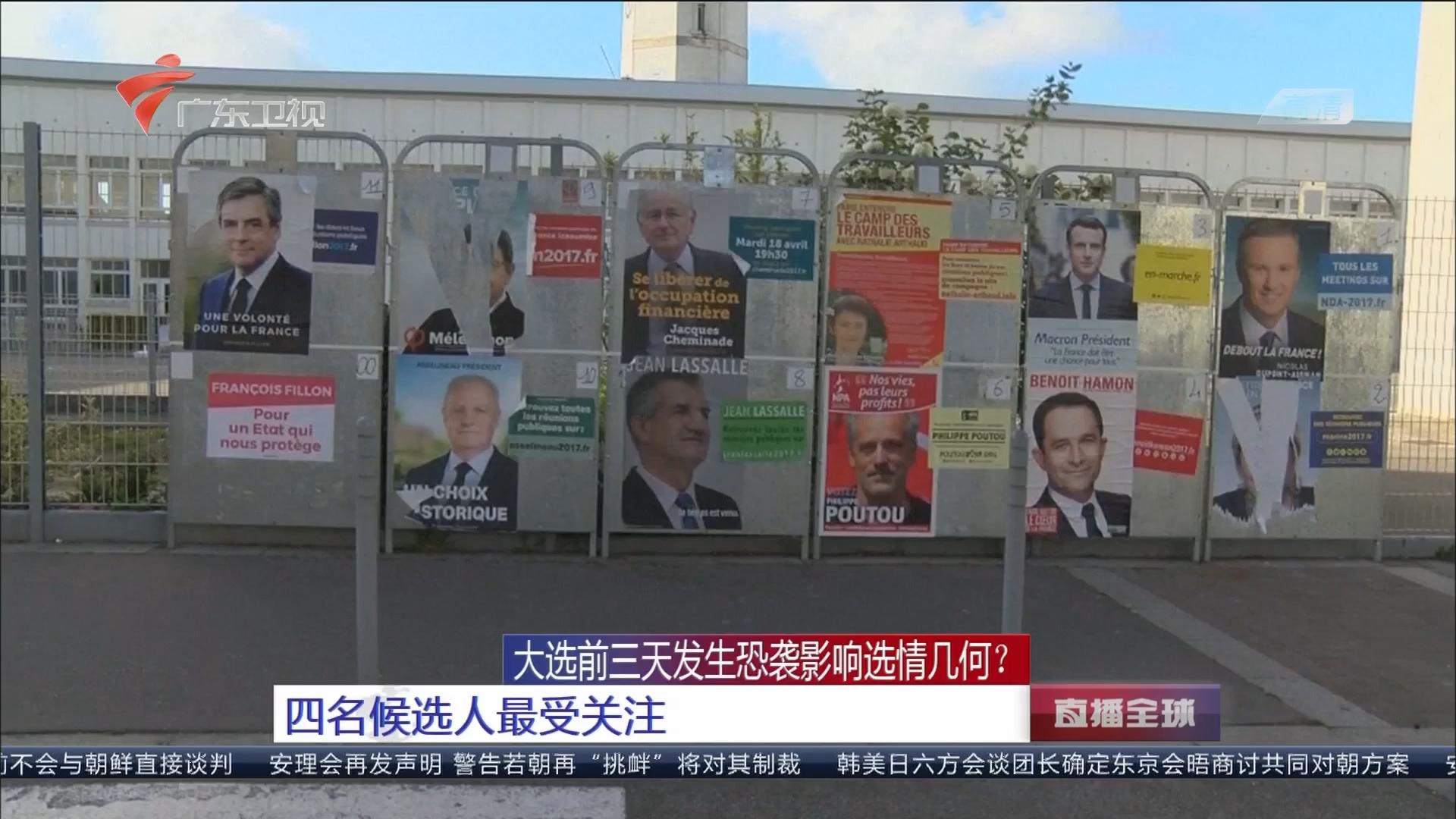 大选前三天发生恐袭影响选情几何?四名候选人最受关注