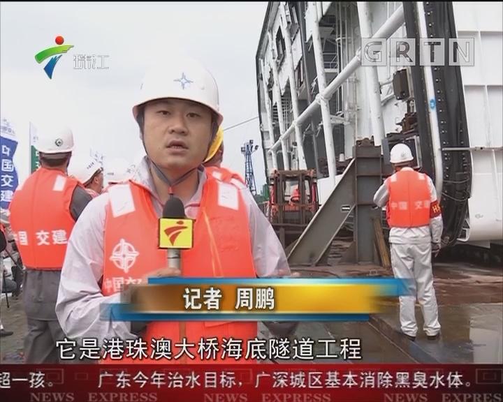 港珠澳大桥海底隧道贯通进入倒计时