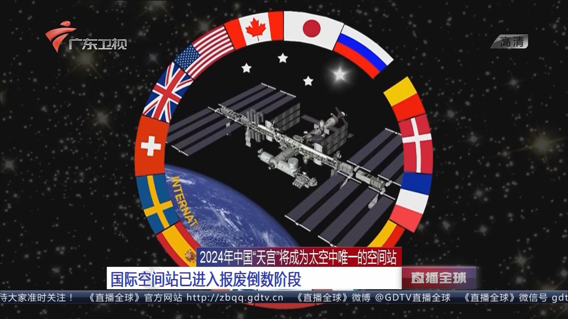 """2024年中国""""天宫""""将成为太空中唯一的空间站 太空班车——神舟 往返太空和地球"""