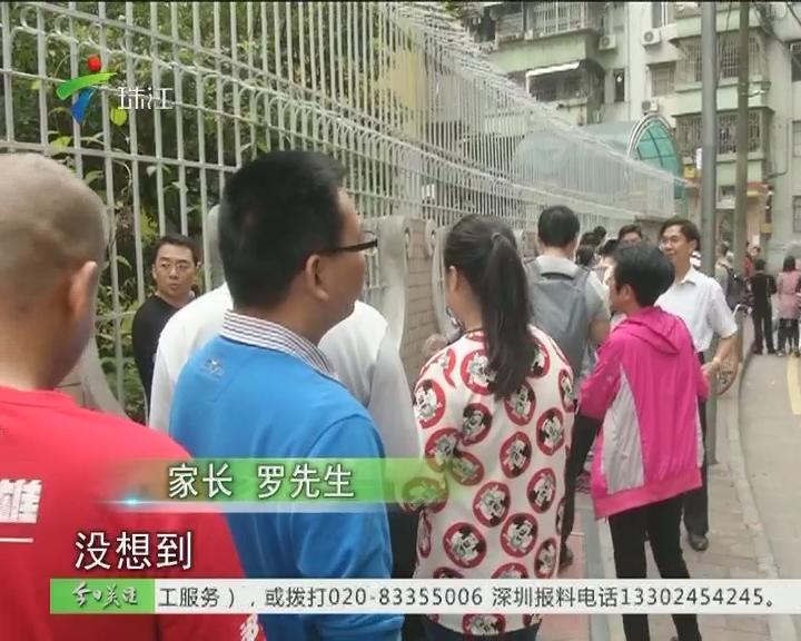 广州公办幼儿园报名:家长凌晨四点排队