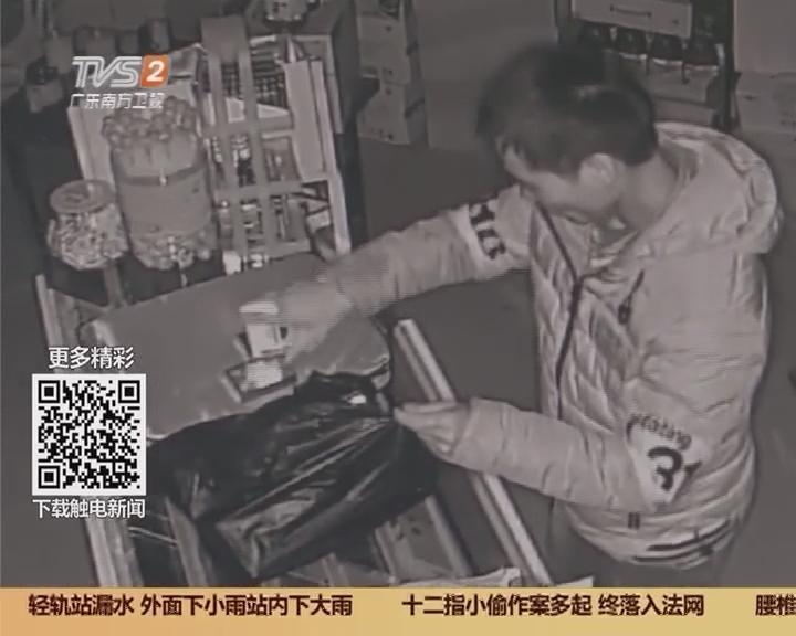 韶关:十二指小偷作案多起 终落入法网
