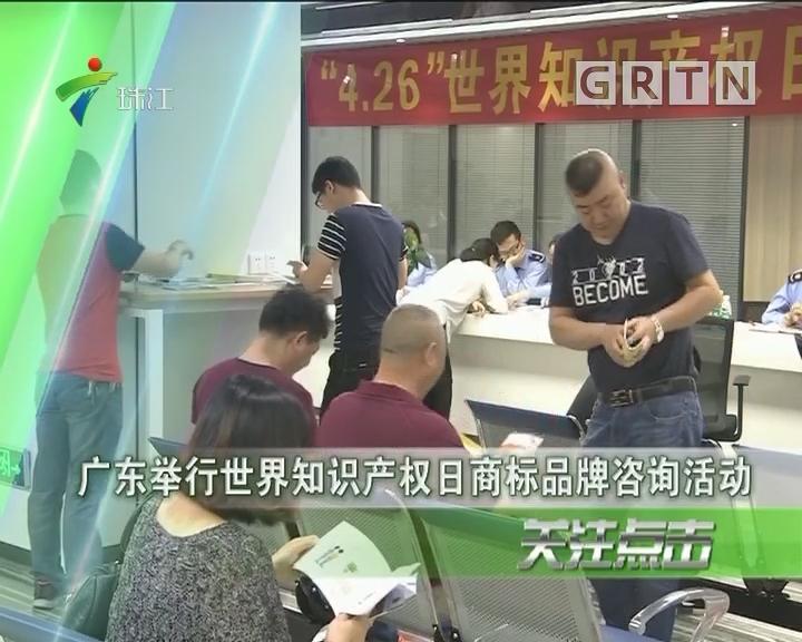 广东举行世界知识产权日商标品牌咨询活动