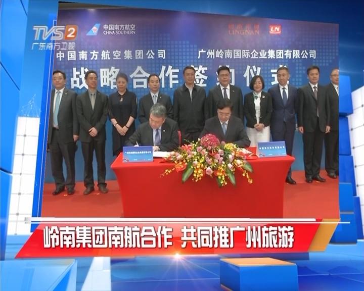 岭南集团南航合作 共同推广州旅游