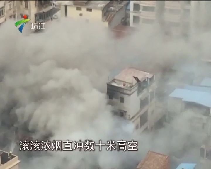 广州同福中民房起火 现场火势凶猛