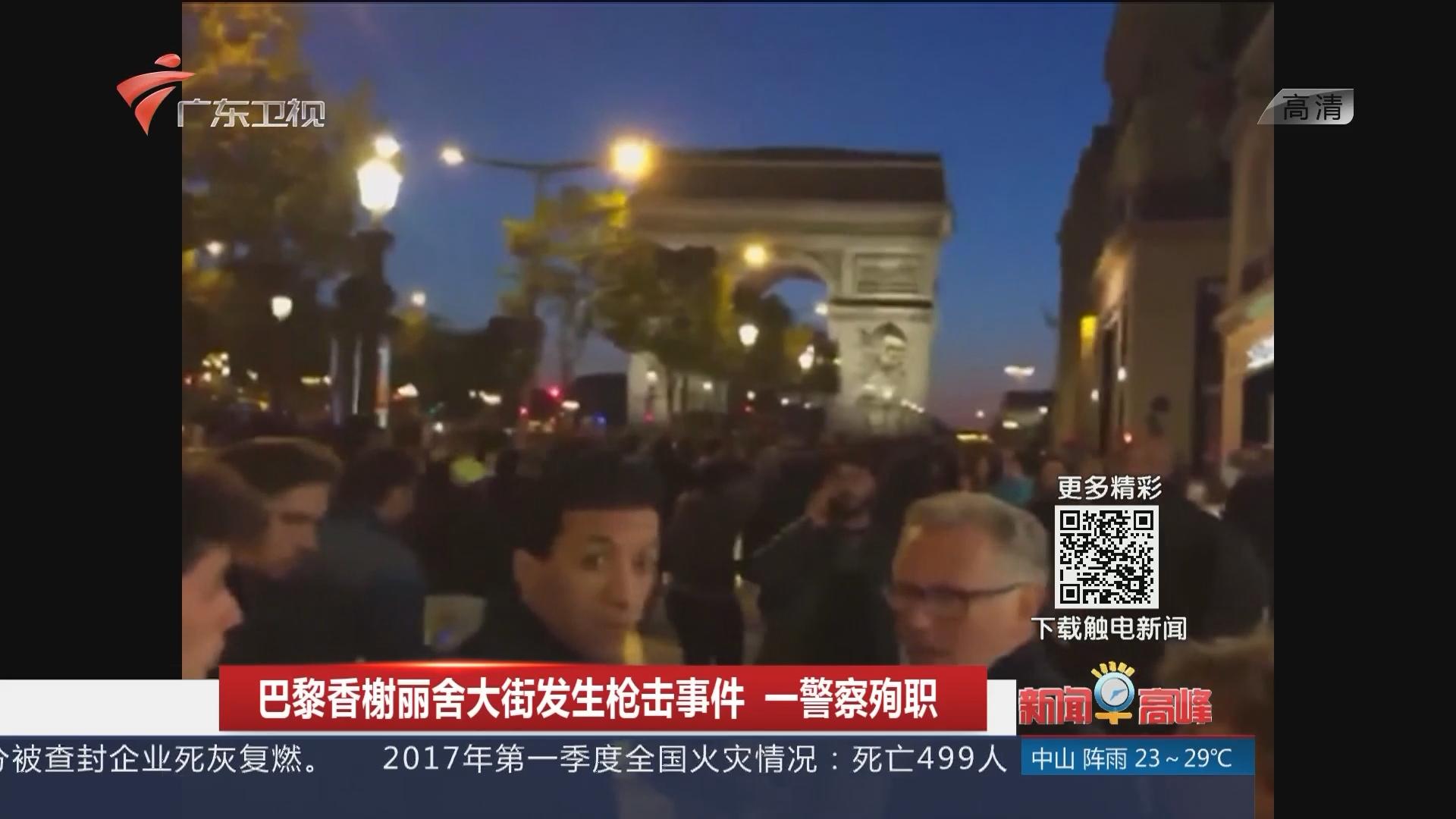 巴黎香榭丽舍大街发生枪击事件 一警察殉职