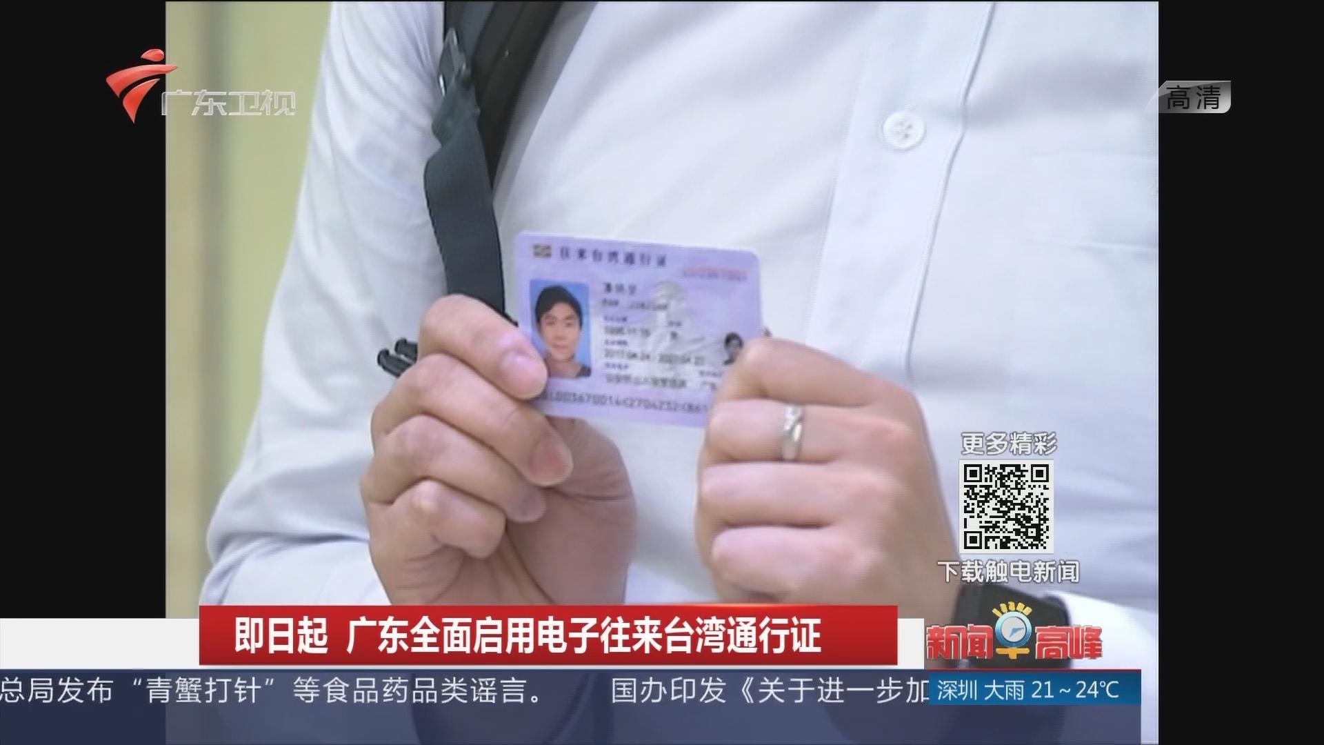 即日起 广东全面启用电子往来台湾通行证