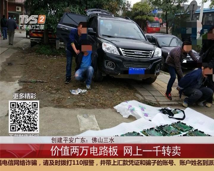创建平安广东:佛山三水 在建楼盘遭贼 电梯主板频失窃