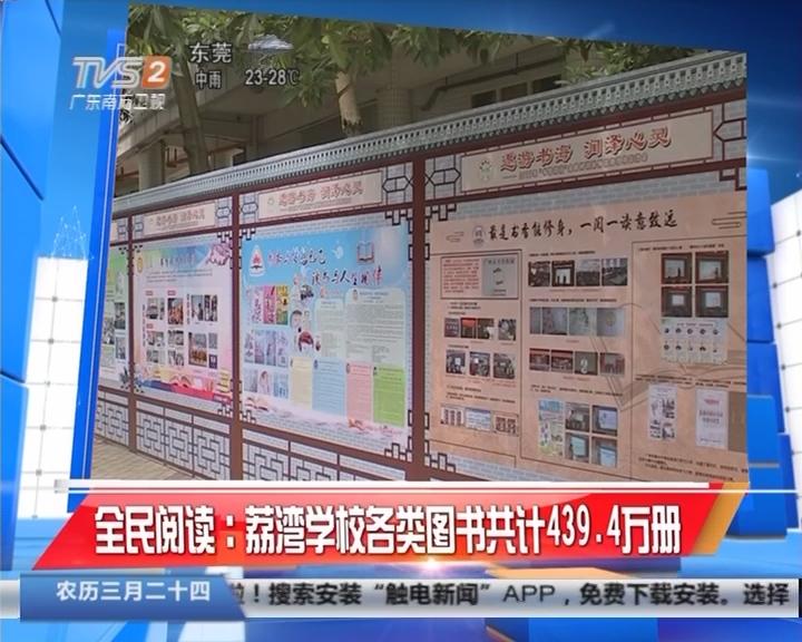 全民阅读:荔湾学校各类图书共计439.4万册
