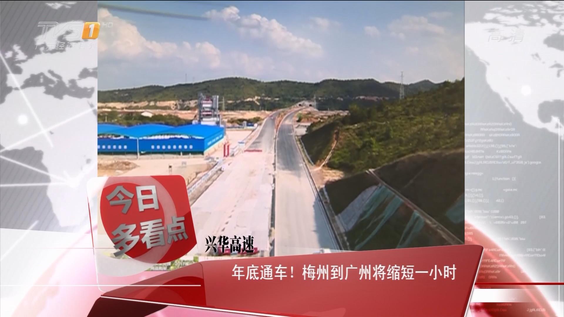兴华高速:年底通车!梅州到广州将缩短一小时