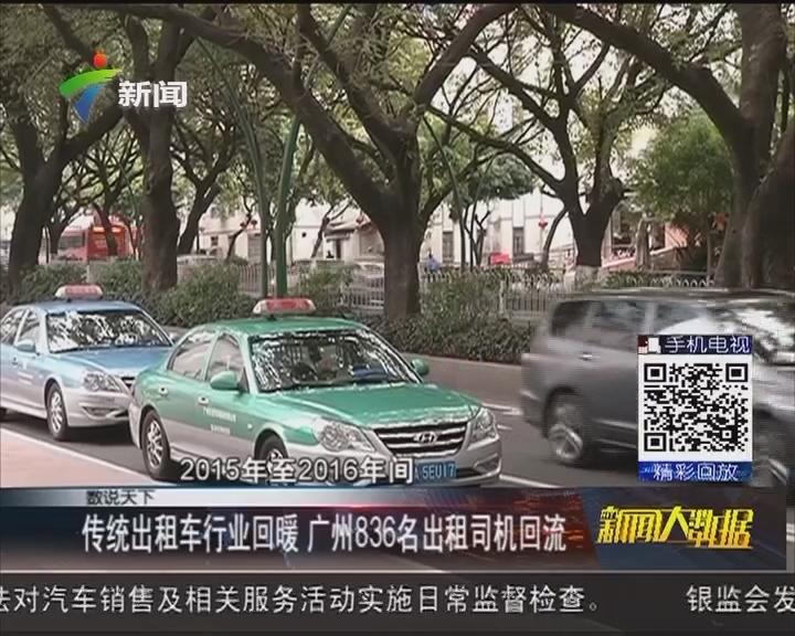 传统出租车行业回暖 广州836名出租车司机回流
