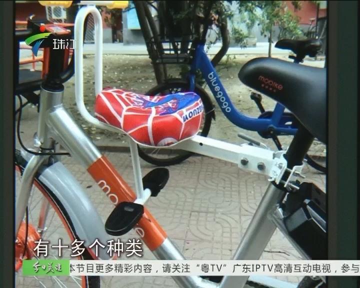共享单车儿童坐椅网上热销 出事故谁担责?