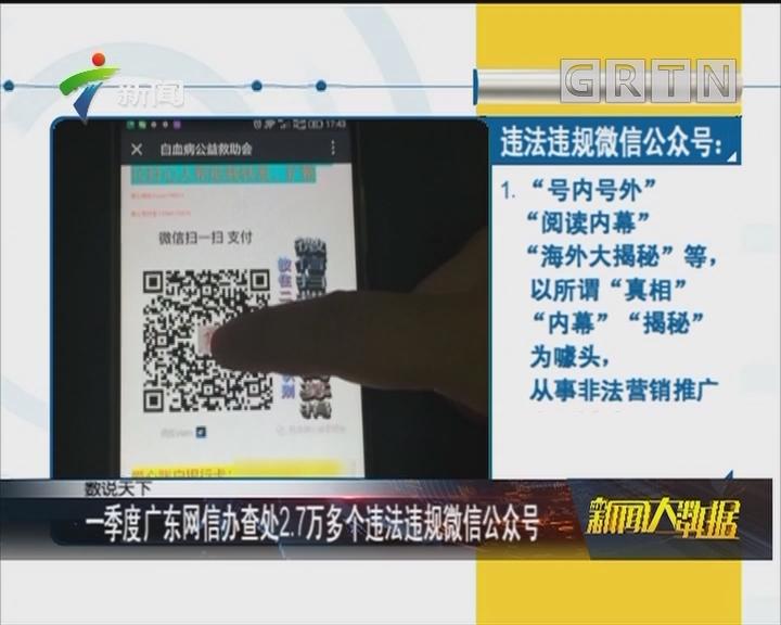 一季度广东网信办查处2.7万多个违法违规微信公众号
