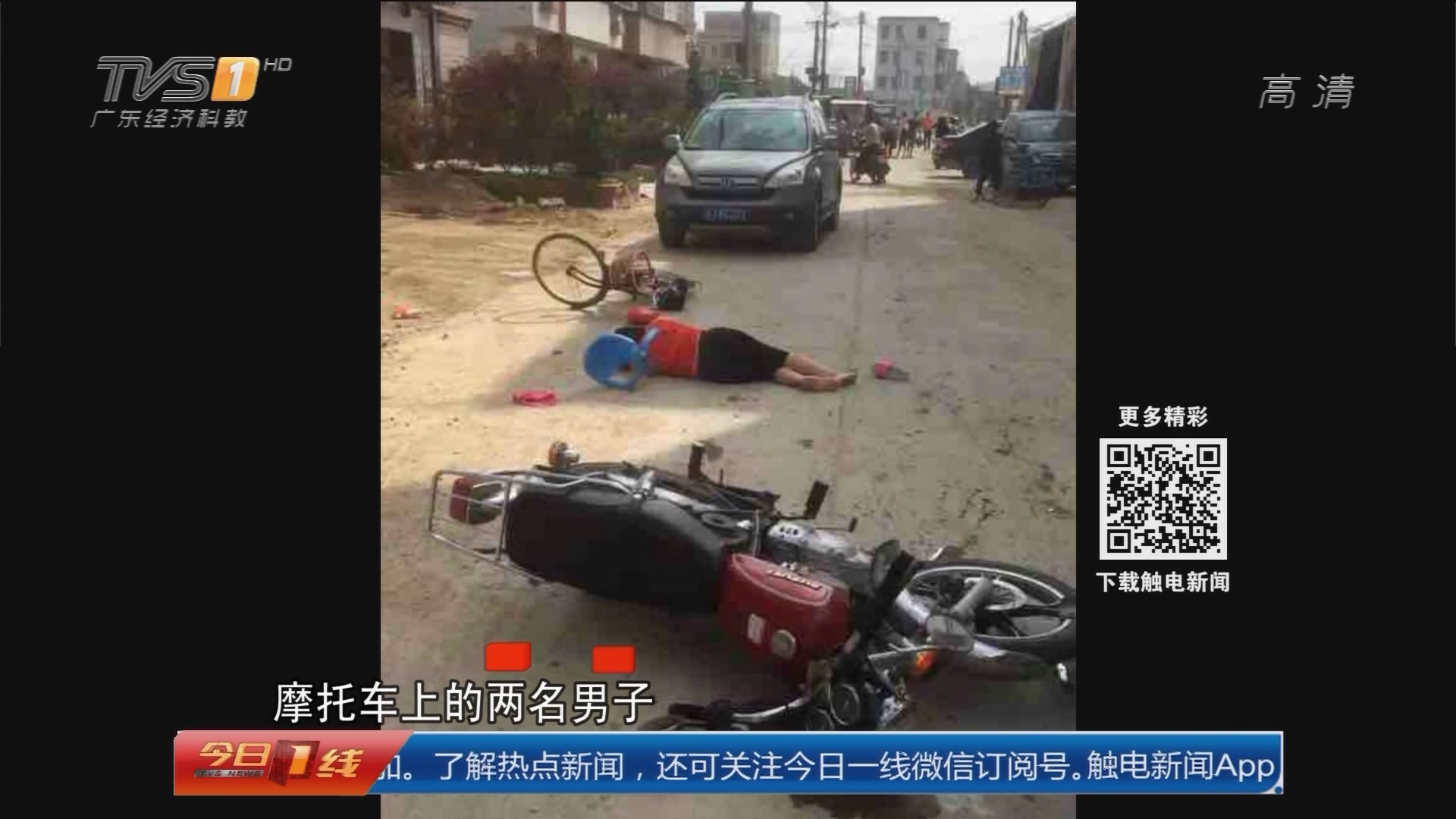 汕头潮阳:飞抢通缉犯逃窜又撞人!警方追捕