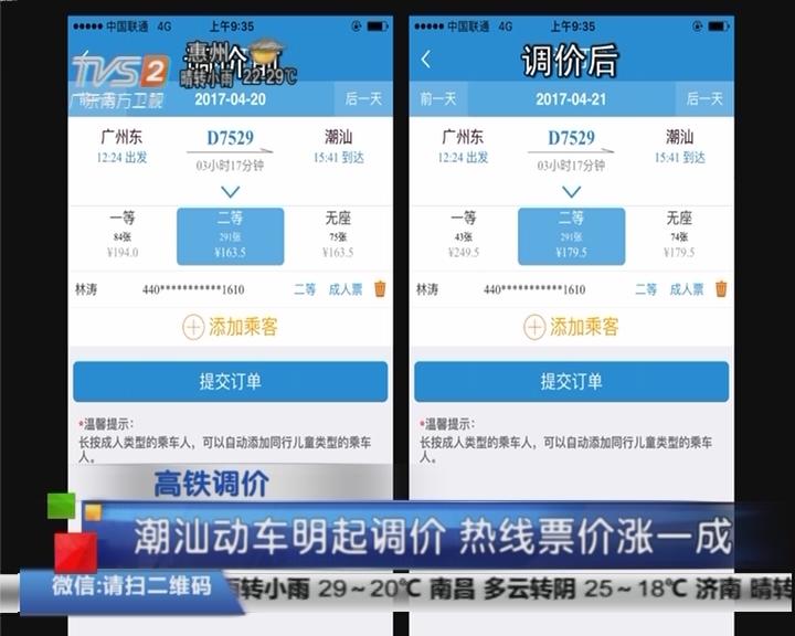 高铁调价:潮汕动车明起调价 热线票价涨一成