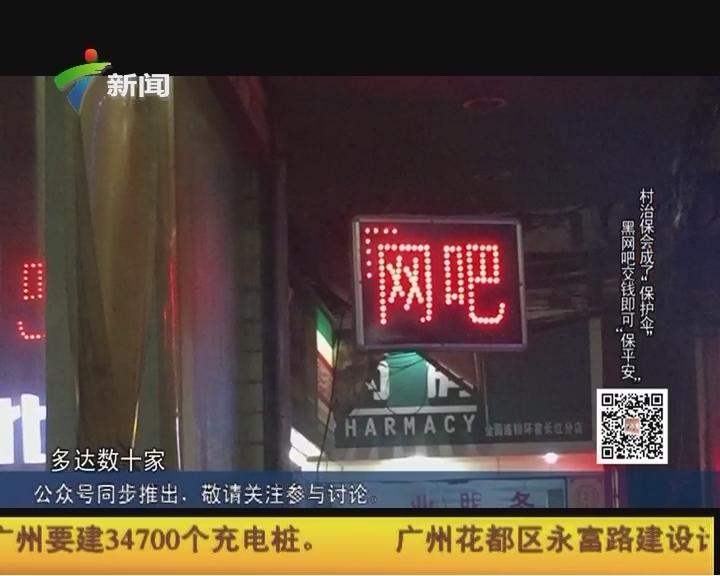 """20170419《社会纵横》村治保会成了""""保护伞"""" 黑网吧交钱即可""""保平安"""""""