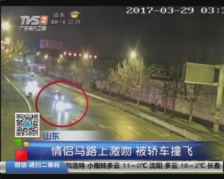 山东:情侣马路上激吻 被轿车撞飞