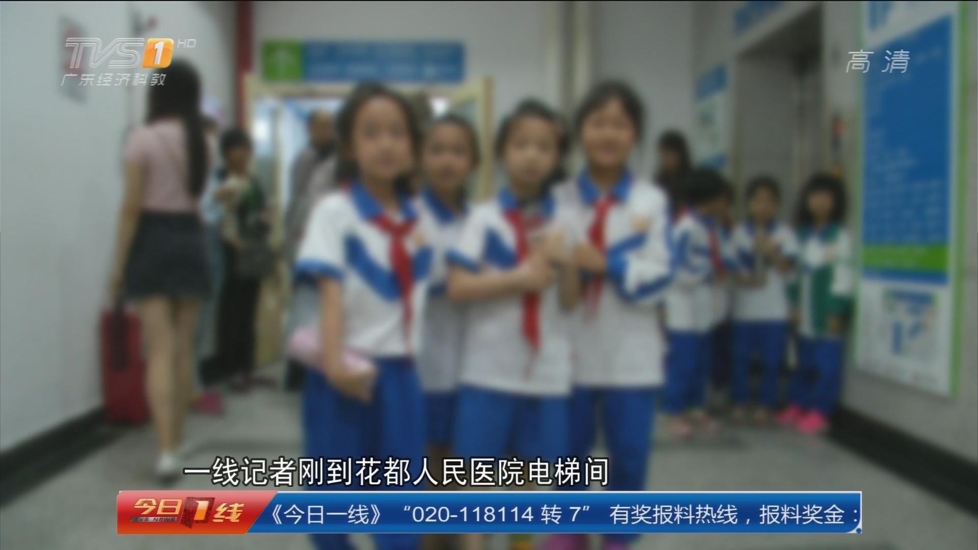 广州花都:紫外线灯灼伤眼 26名小学生入院