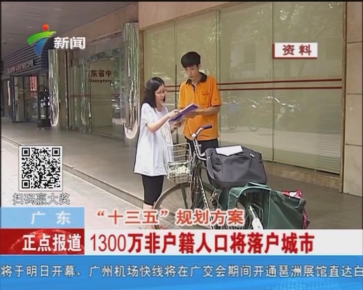 """广东:""""十三五""""规划方案 1300万非户籍人口将落户城市"""