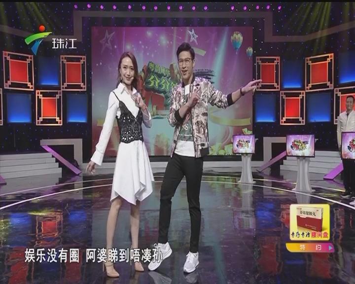 20170402《粤韵风华》 整档节目