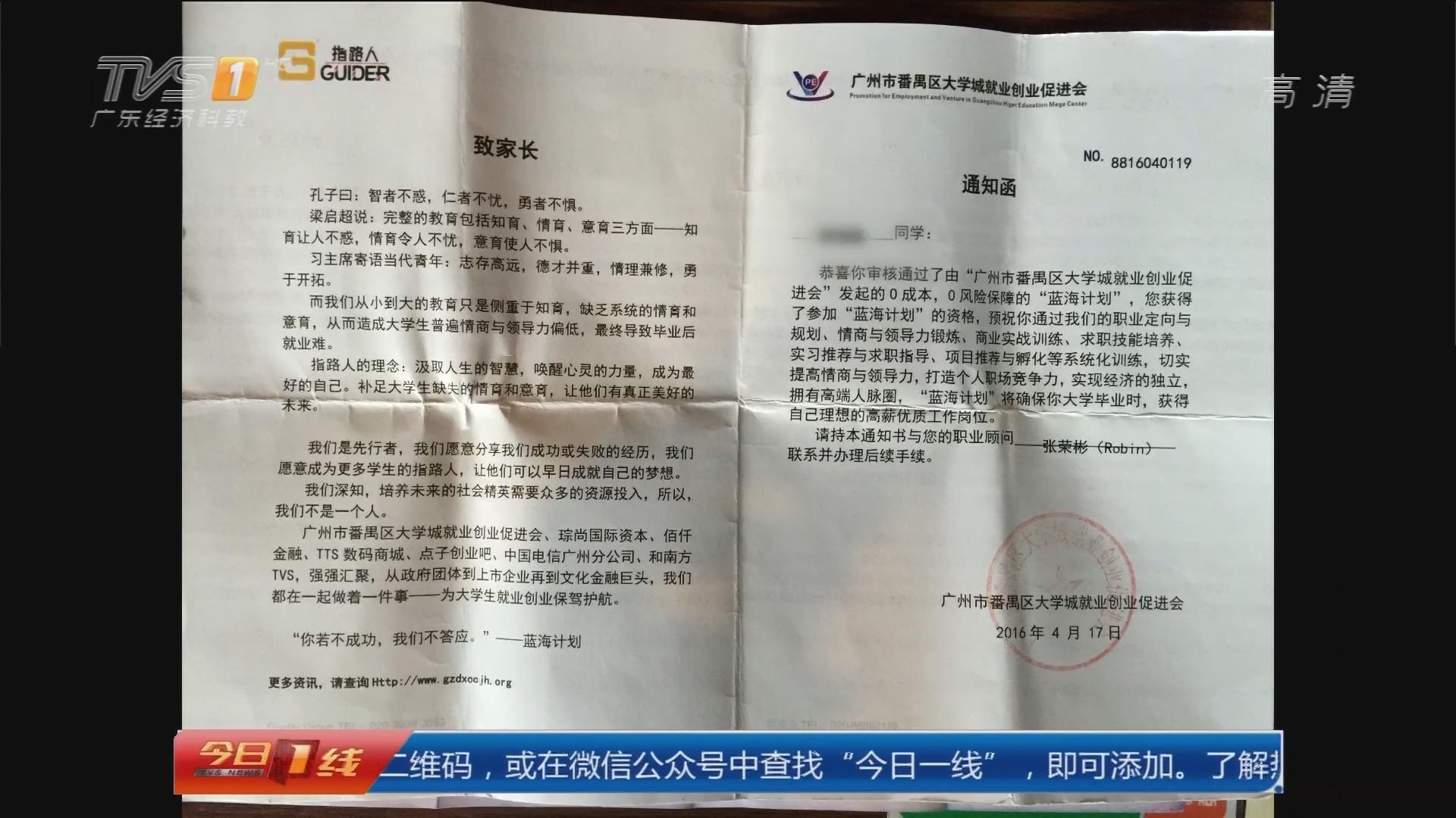 """广州:""""校园贷""""套路深 200多学生中招"""