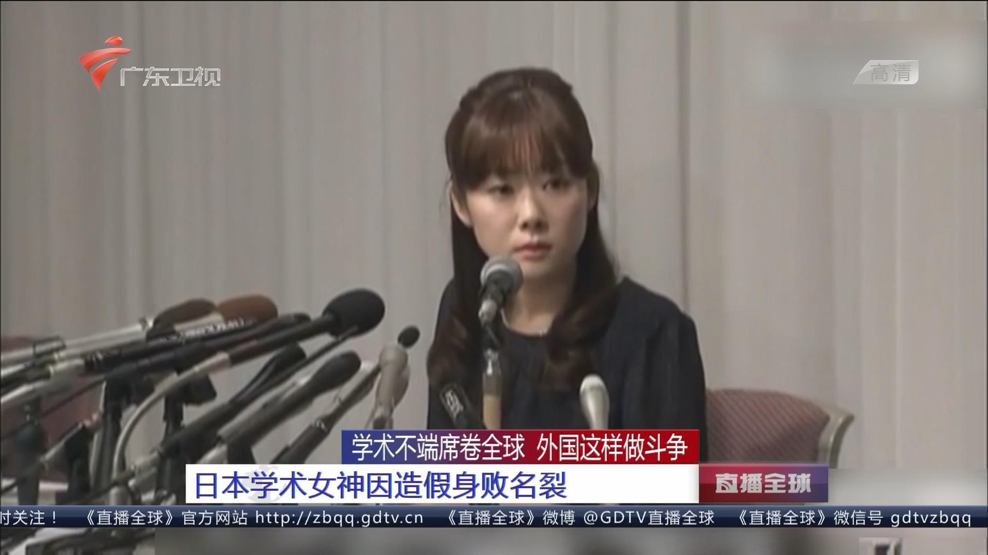 学术不端席卷全球 外国这样斗争 日本学术女神因造假身败名裂