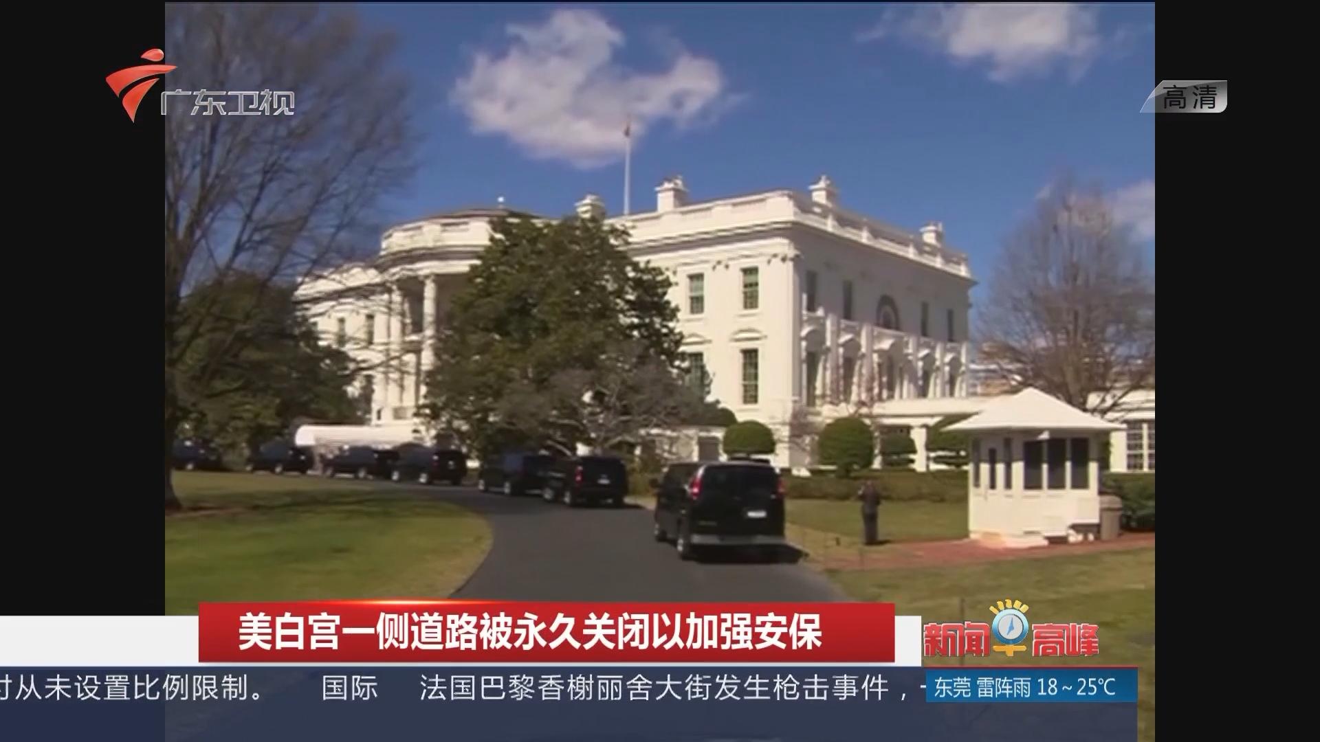 美白宫一侧道路被永久关闭以加强安保