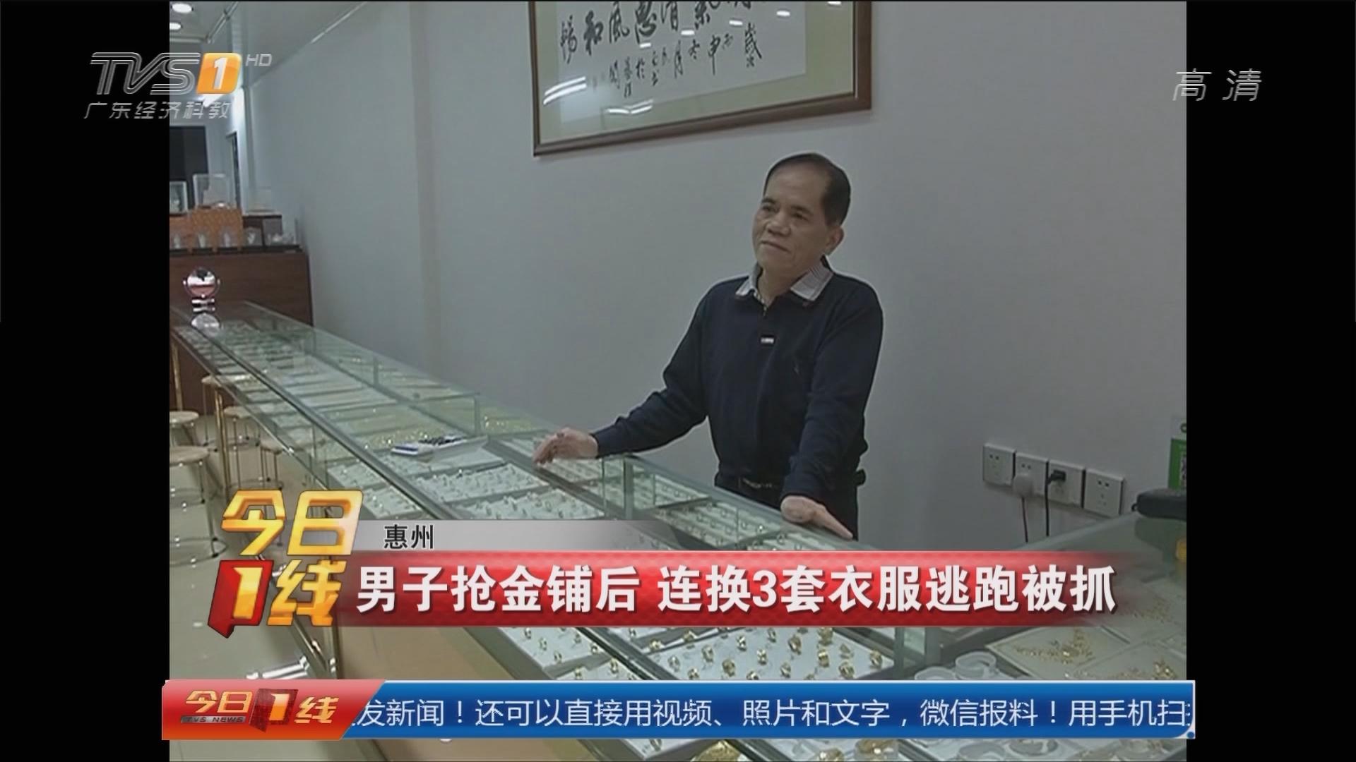 惠州:男子抢金铺后 连换3套衣服逃跑被抓