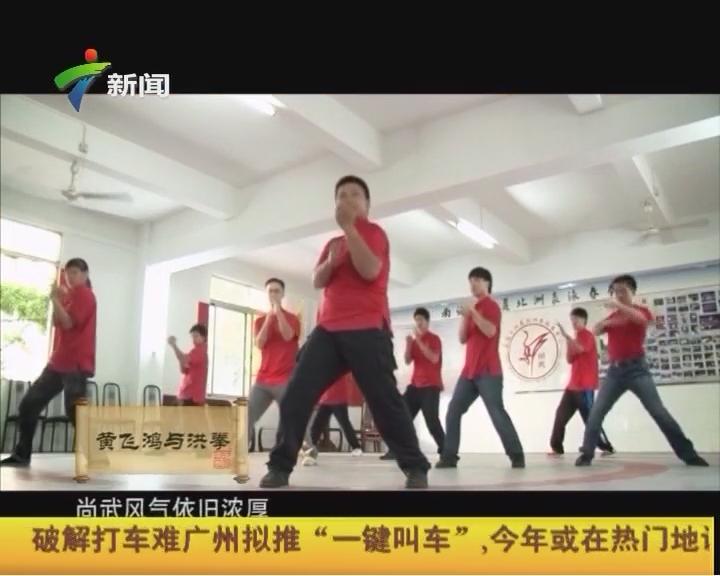 20170401《走读广东》 整档节目