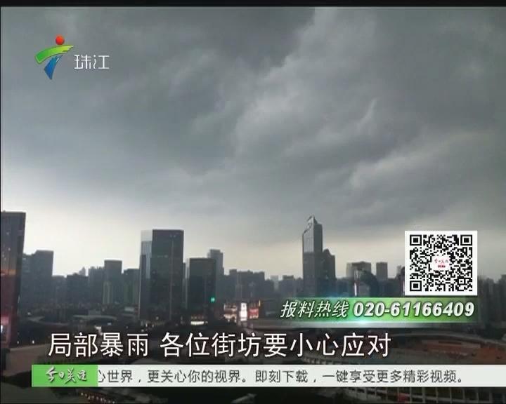 广州首次公布25市区水浸黑点