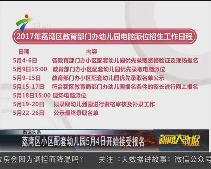 荔湾区小区配套幼儿园5月4日开始接受报名