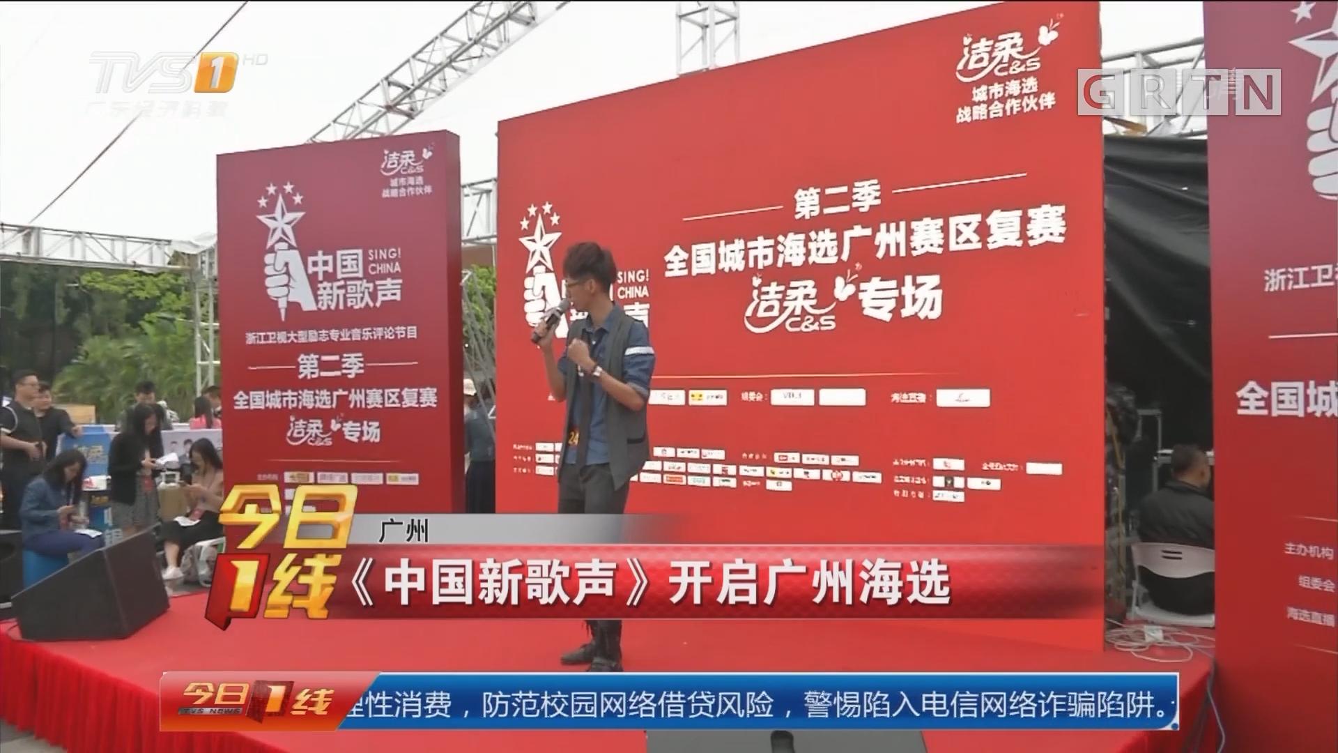 广州:《中国新歌声》开启广州海选