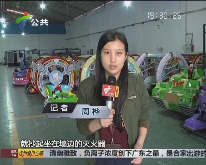 厂家求助:多男子进入工厂 游艺设备被损毁