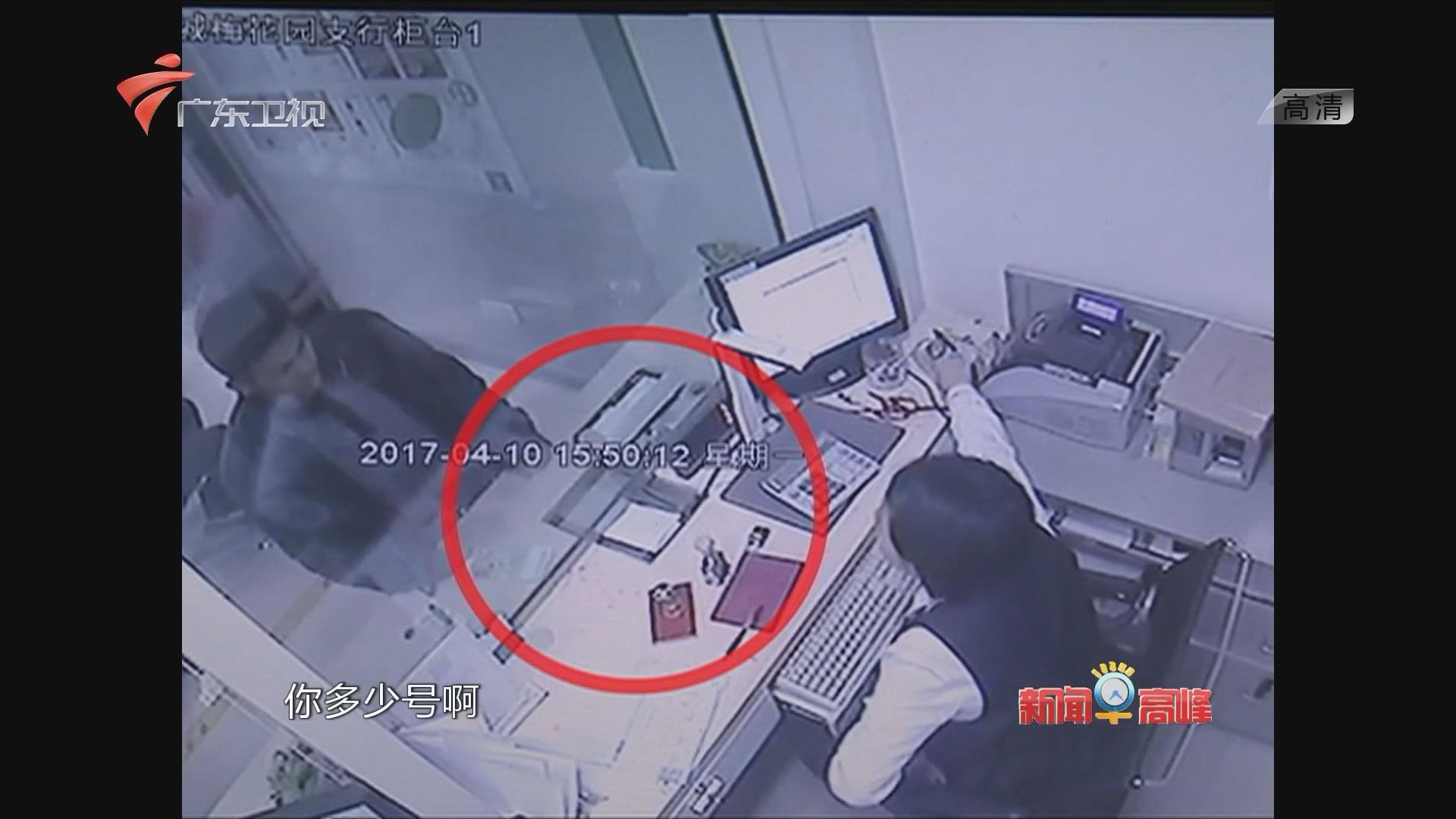 """广州:男子打劫银行 只为""""混饭吃"""""""